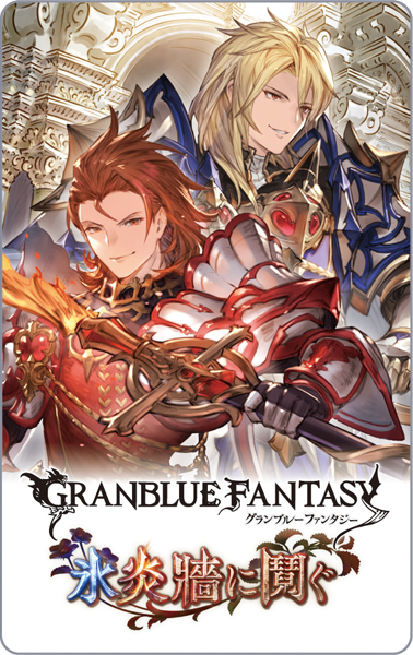 Granblue Fantasy グランブルーファンタジー 特集ページ Audiobook Jp